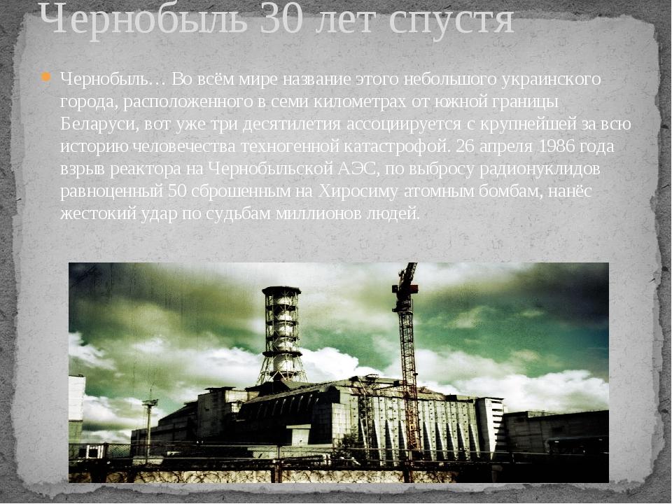 Чернобыль 30 лет спустя Чернобыль… Во всём мире название этого небольшого укр...