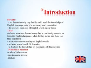My aim: - to determine why my family and I need the knowledge of English lan
