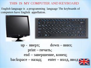 THIS IS MY COMPUTER AND KEYBOARD up - вверх; down – вниз; print – печать; еnd