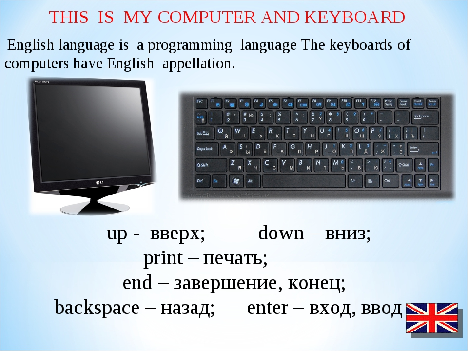 THIS IS MY COMPUTER AND KEYBOARD up - вверх; down – вниз; print – печать; еnd...
