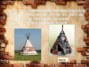 Чум – это переносное жилище народов Севера. Конический остов из шестов покрыв