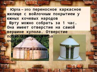 Юрта – это переносное каркасное жилище с войлочным покрытием у южных кочевых