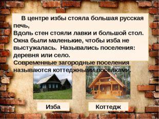 В центре избы стояла большая русская печь, Вдоль стен стояли лавки и большо
