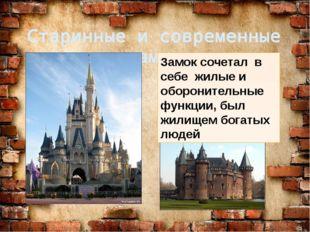 Старинные и современные замки Замок сочетал в себе жилые и оборонительные фу