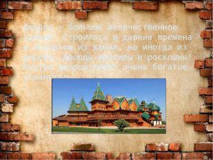 Дворец – большое величественное здание. Строилось в давние времена в основно