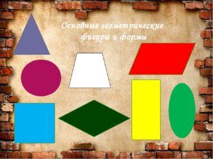 Основные геометрические фигуры и формы