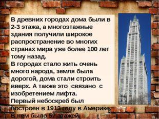 В древних городах дома были в 2-3 этажа, а многоэтажные здания получили широ