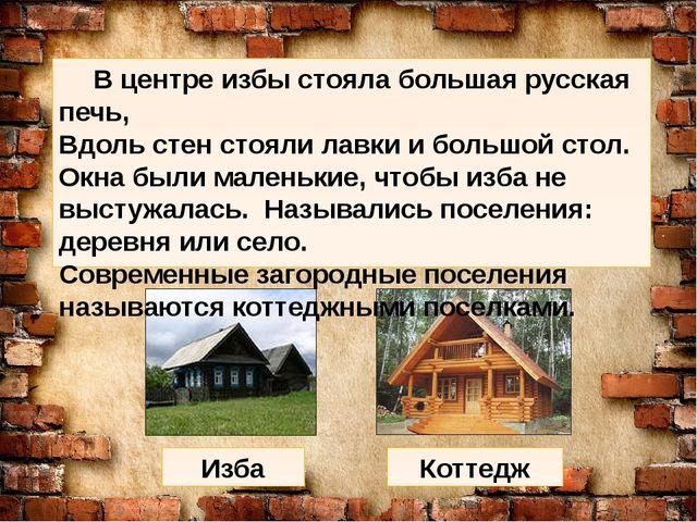 В центре избы стояла большая русская печь, Вдоль стен стояли лавки и большо...