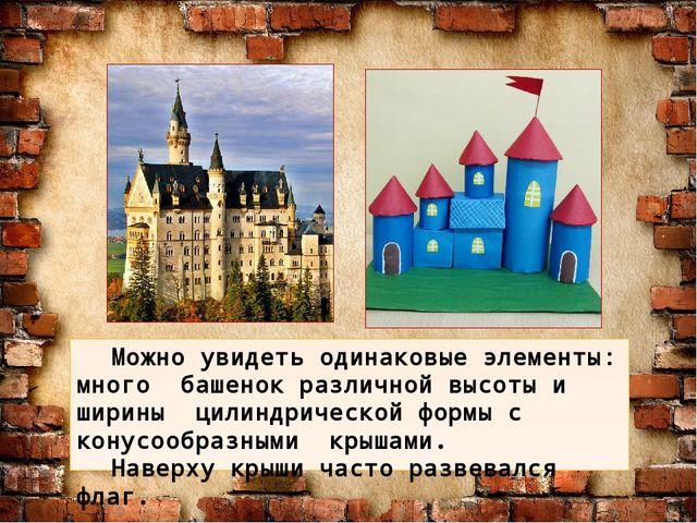 Можно увидеть одинаковые элементы: много башенок различной высоты и ширины ц...