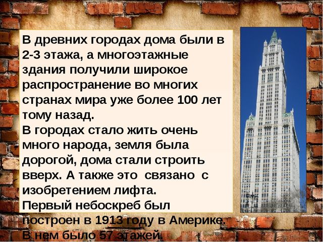 В древних городах дома были в 2-3 этажа, а многоэтажные здания получили широ...