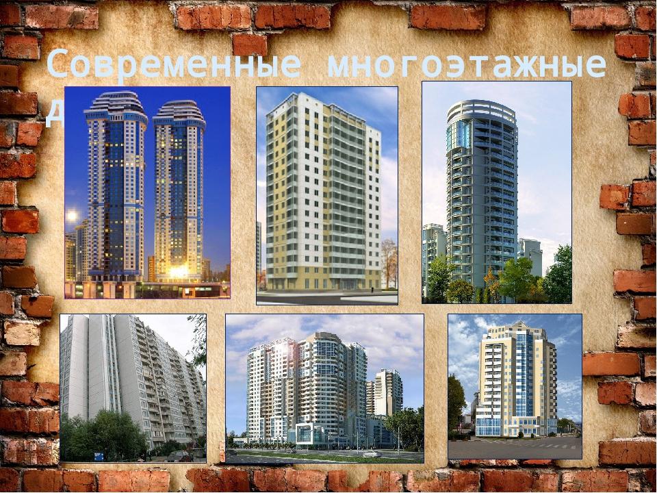 Современные многоэтажные дома