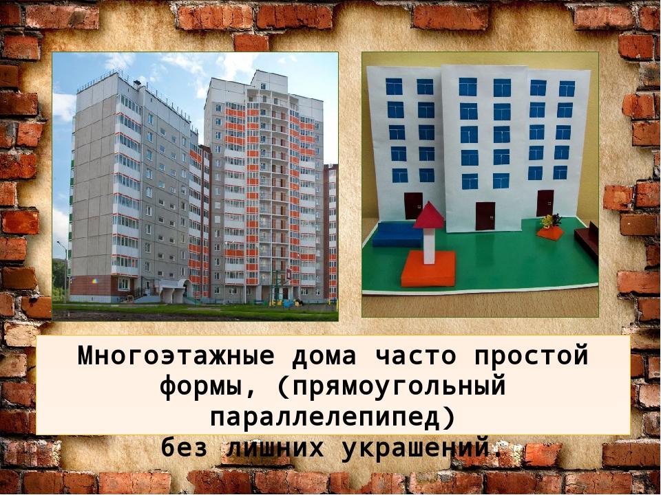 Многоэтажные дома часто простой формы, (прямоугольный параллелепипед) без лиш...