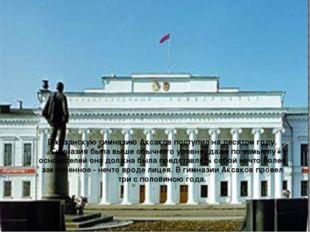 В казанскую гимназию Аксаков поступил на десятом году. Гимназия была выше обы