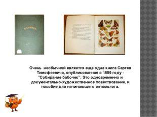 Очень необычной является еще одна книга Сергея Тимофеевича, опубликованная в