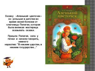Сказку «Аленький цветочек» он услышал в детстве во время своей болезни от клю
