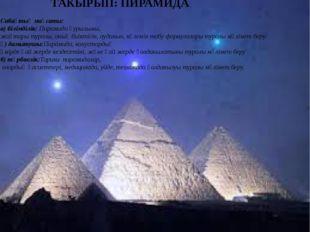 ТАКЫРЫП: ПИРАМИДА Сабақтың мақсаты: а) білімділік: Пирамида қурылымы, жақтар