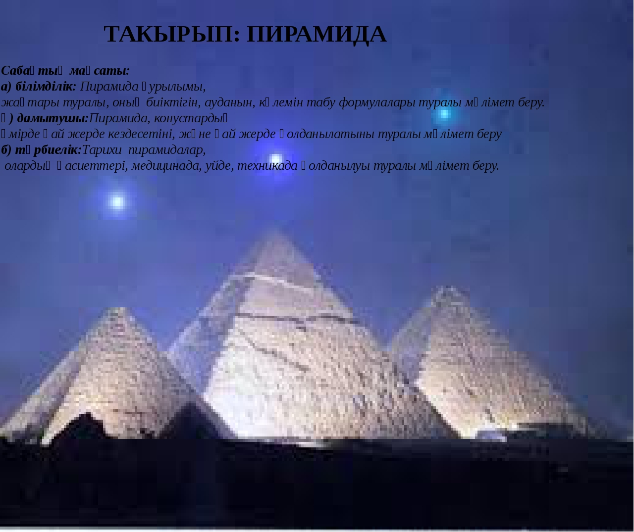 ТАКЫРЫП: ПИРАМИДА Сабақтың мақсаты: а) білімділік: Пирамида қурылымы, жақтар...