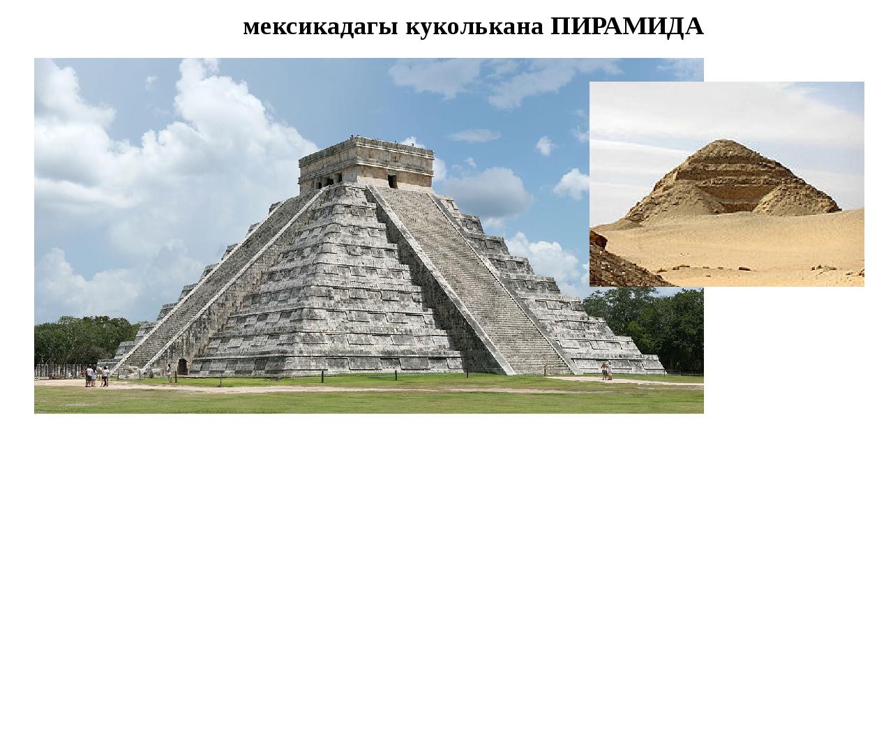 мексикадагы куколькана ПИРАМИДА