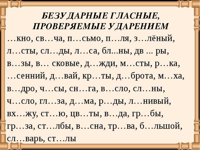 …кно, св…ча, п…сьмо, п…ля, з…лёный, л…сты, сл…ды, л…са, бл...ны, дв ... ры, в...