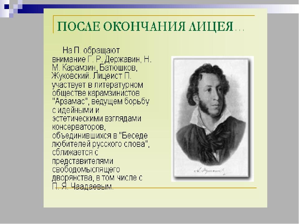 Знакомство Пушкина С Карамзиным