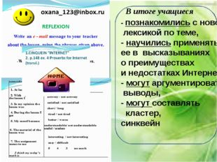 Рефлексия 1)Write an E- mail message to your teacher about the lesson, using