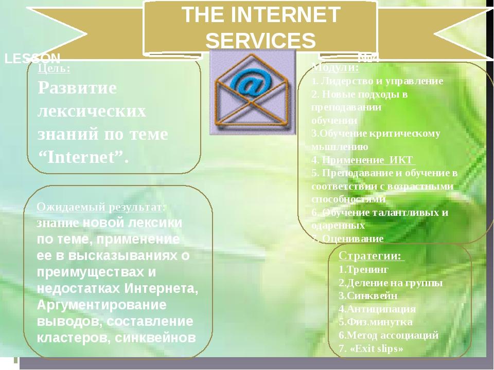 """Цель: Развитие лексических знаний по теме """"Internet"""". Ожидаемый результат: з..."""