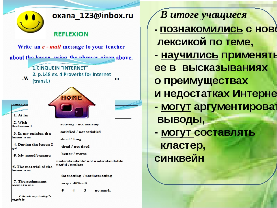 Рефлексия 1)Write an E- mail message to your teacher about the lesson, using...