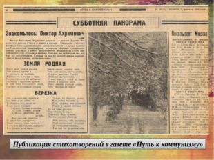 Публикация стихотворений в газете «Путь к коммунизму»