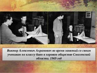 Виктор Алексеевич Ахрамович во время занятий со своим учеником по классу бая