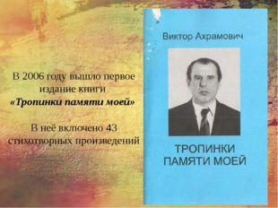 В 2006 году вышло первое издание книги «Тропинки памяти моей» В неё включено