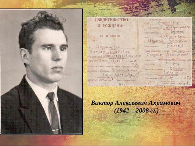 Виктор Алексеевич Ахрамович (1942 – 2008 гг.)