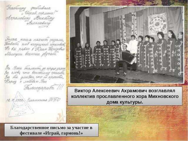 Виктор Алексеевич Ахрамович возглавлял коллектив прославленного хора Михновс...
