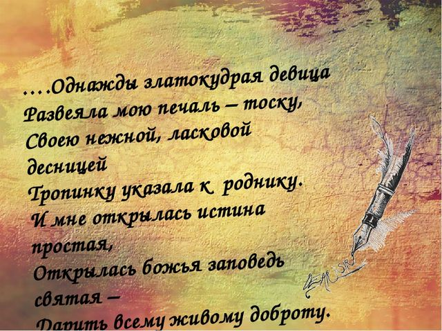 ….Однажды златокудрая девица Развеяла мою печаль – тоску, Своею нежной, ласк...