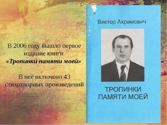 В 2006 году вышло первое издание книги «Тропинки памяти моей» В неё включено...