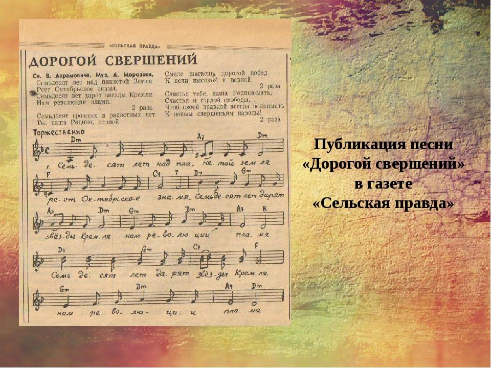 Публикация песни «Дорогой свершений» в газете «Сельская правда»