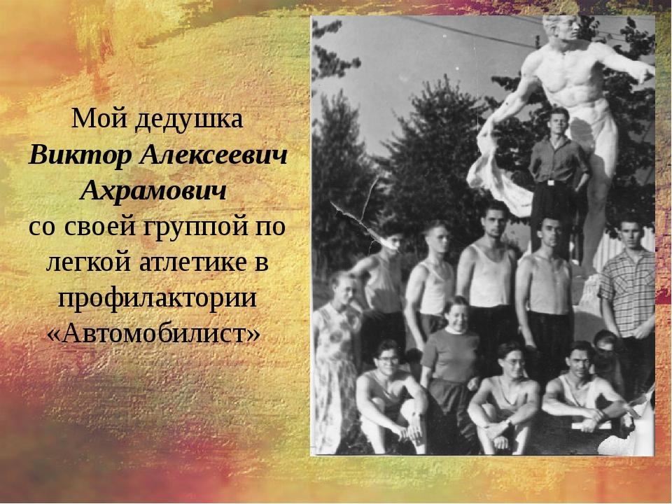 Мой дедушка Виктор Алексеевич Ахрамович со своей группой по легкой атлетике...