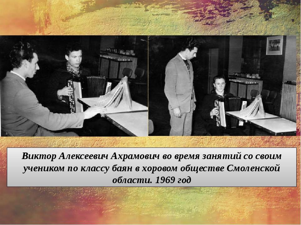 Виктор Алексеевич Ахрамович во время занятий со своим учеником по классу бая...