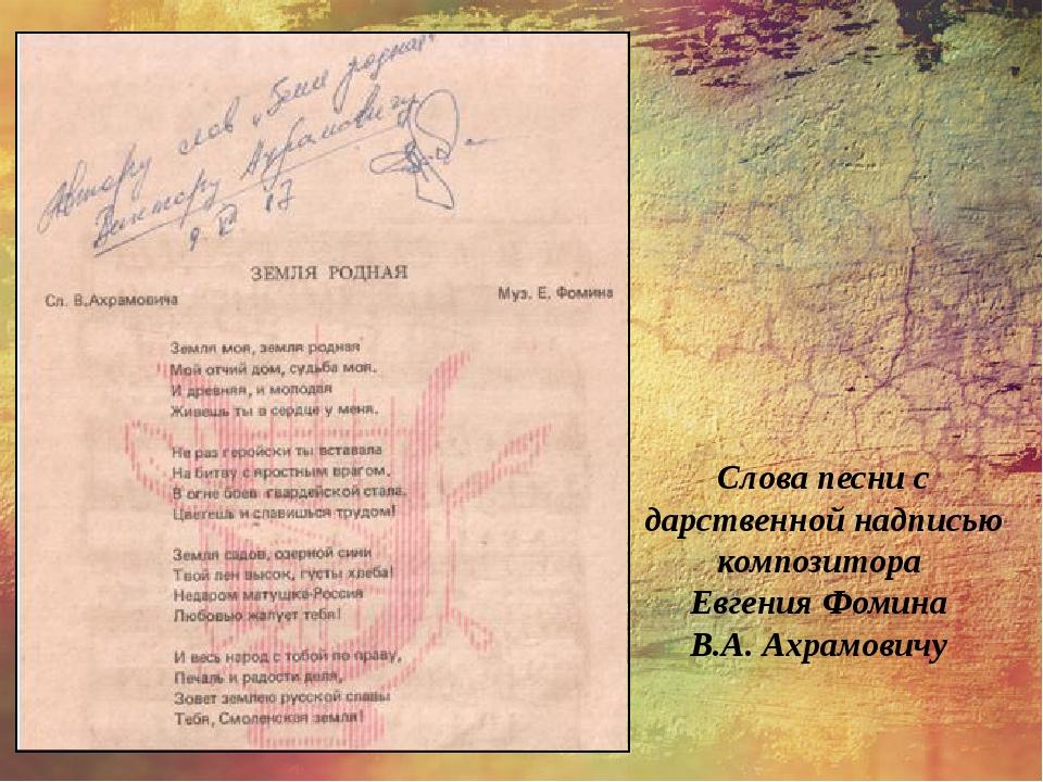 Слова песни с дарственной надписью композитора Евгения Фомина В.А. Ахрамовичу