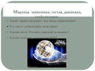 Мировая экономика: состав, динамика, глобализация. ● Какие страны называют по