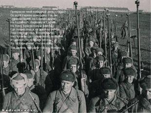 Прекрасен твой победный день, солдат! По всей Европе шли сыны России: Одни на
