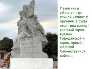 Памятник в г.Беслан, где спиной к спине с оружием в руках стоят два воина - к