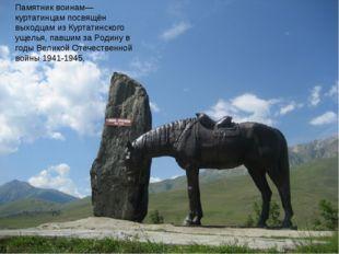 Памятник воинам—куртатинцам посвящён выходцам из Куртатинского ущелья, павшим