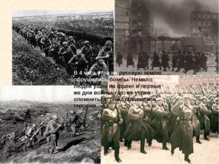 Немало людей ушло на фронт в первые же дни войны, где, не успев опомниться,