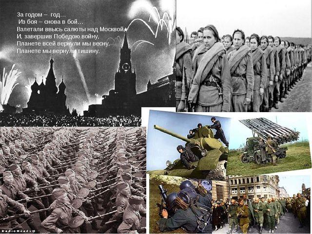 За годом – год… Из боя – снова в бой… Взлетали ввысь салюты над Москвой, И, з...