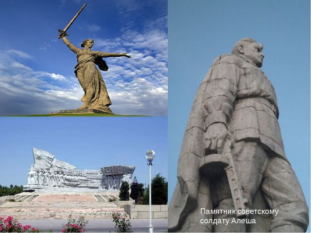 Памятник советскому солдату Алеша