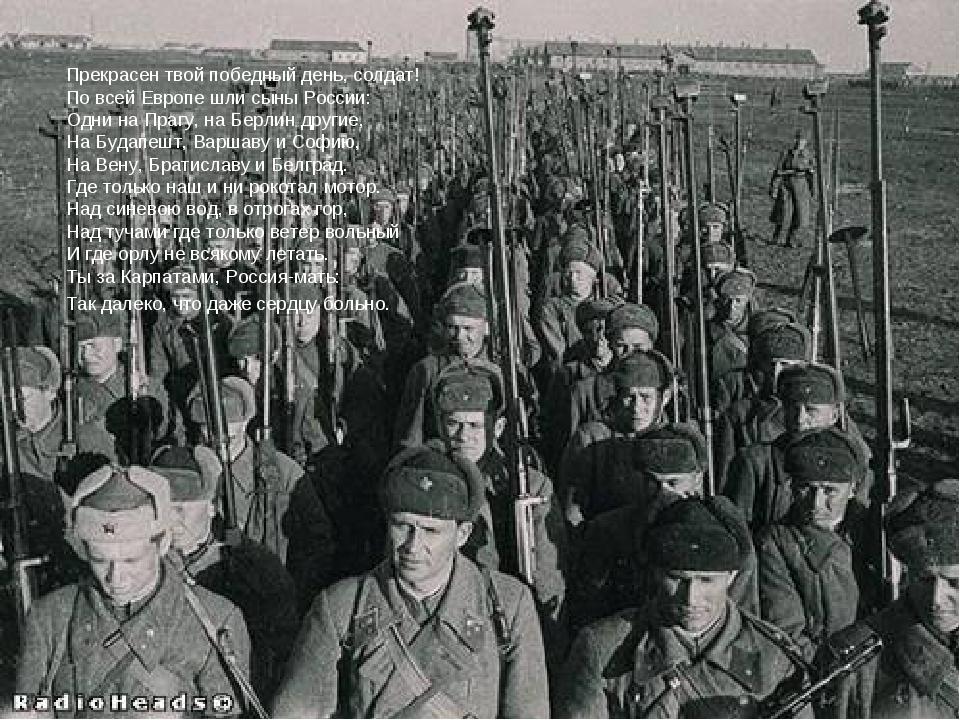 Прекрасен твой победный день, солдат! По всей Европе шли сыны России: Одни на...