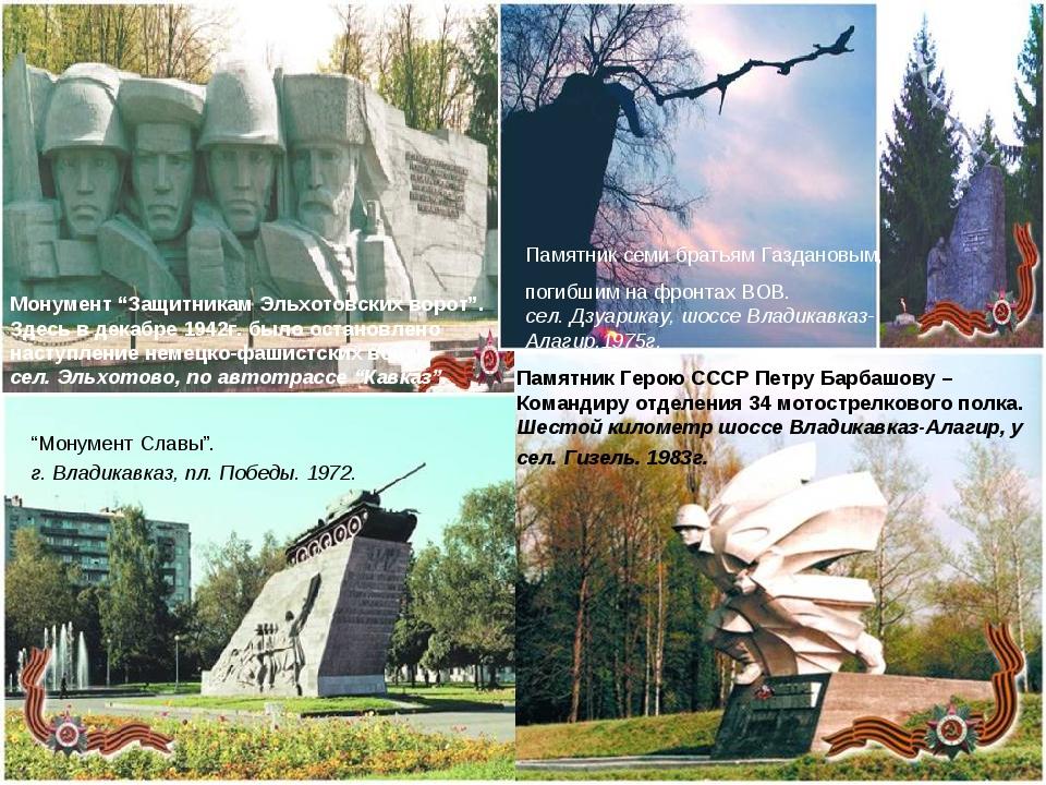 """Монумент """"Защитникам Эльхотовских ворот"""". Здесь в декабре 1942г. было останов..."""