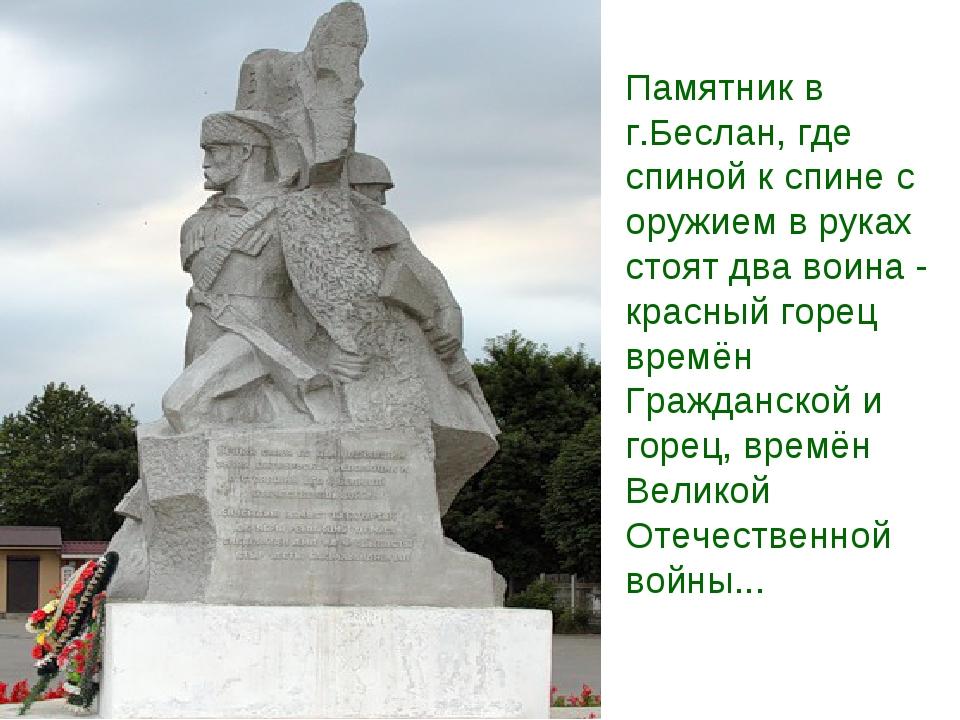 Памятник в г.Беслан, где спиной к спине с оружием в руках стоят два воина - к...