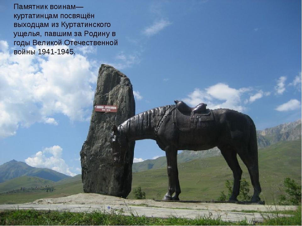 Памятник воинам—куртатинцам посвящён выходцам из Куртатинского ущелья, павшим...