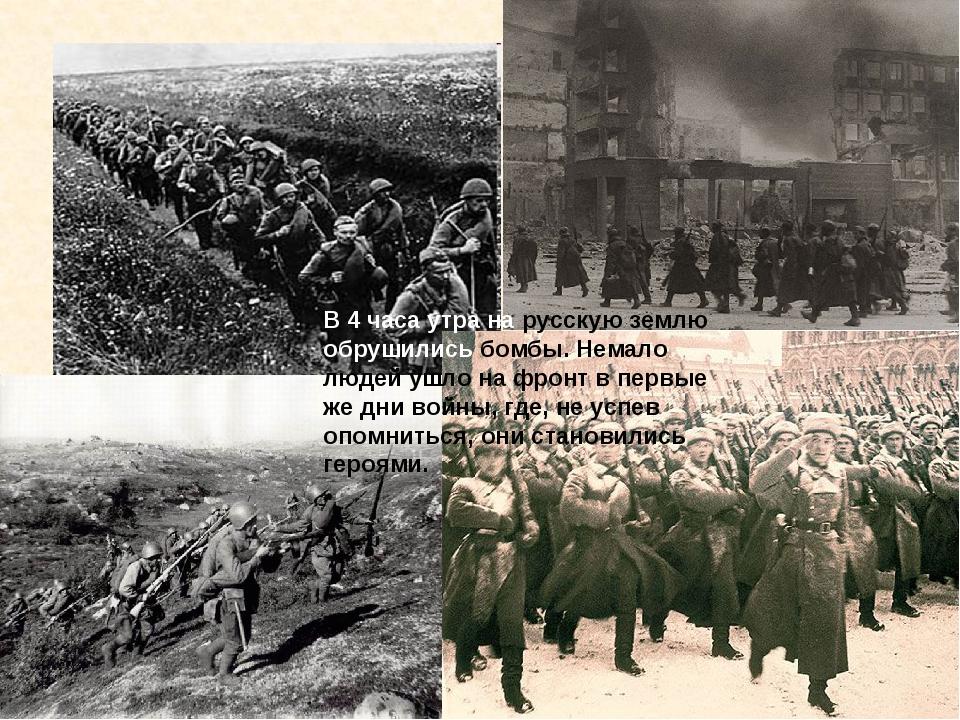 Немало людей ушло на фронт в первые же дни войны, где, не успев опомниться,...